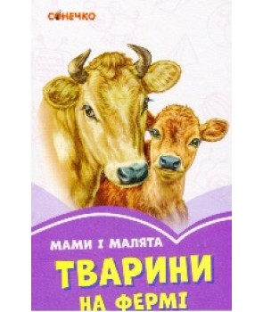 Тварини на фермі