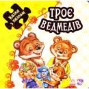 Казка з пазлом: Троє ведмедів