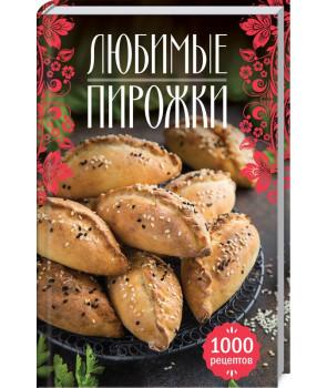 Любимые пирожки. 1000 рецептов