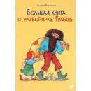 Большая книга о разбойнике Грабше