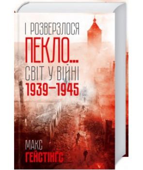 І розверзлося пекло… Світ у війні 1939-1945 років