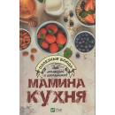 Мамина кухня Полезные блюда для малышей и школьников