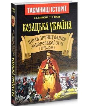 Козацька Україна. Після зруйнування Запорозької Січі (1775-1905)