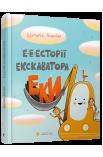 Е-е-есторії екскаватора Еки