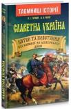 Славетна Україна. Битви та повстання від княжої до імперської доби