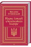Нарис історії українського народу