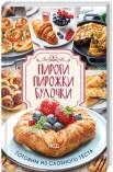 Пироги, пирожки, булочки. Готовим из слоеного теста