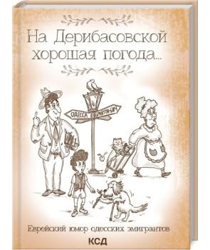 На Дерибасовской хорошая погода... Еврейский юмор одесских эмигрантов
