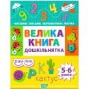 Велика книга дошкільнятка. Математика, читання, письмо, логіка (5-6 років)