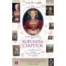 Королева секретов : Роман об Анне Клевской