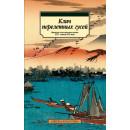 Клич перелетных гусей. Японская классическая поэзия XVII  начала XIX века в переводах Александра Долина