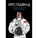 Посібник астронавта з життя на Землі