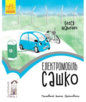 Електромобіль Сашко. Рівень 2