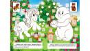 Животные. Раскраски с наклейками