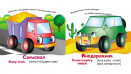 Машинки + английские слова
