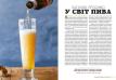 Смак пива. Інсайдерський путівник у світі найвидатнішого напою людства