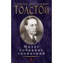 Малое собрание сочинений Толстой