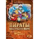 Пираты Кошачьего моря. Книга 7. Жребий брошен!