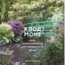 Клод Моне. Идеи импрессионизма для повседневной жизни
