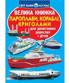 Пароплави, кораблі, криголами