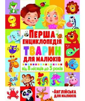 Перша енциклопедія тварин для малюків. Від 8 місяців до 5 років