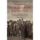 Падение Османской империи/ Первая мировая война на Ближнем Востоке, 1914-1920