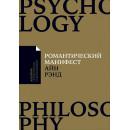Романтический манифест: Философия литературы