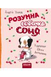 Розумна собачка Соня (мал.Є. Антоненков).