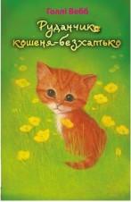 Руданчик - кошеня-безхатько