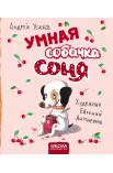 Умная собачка Соня (мал.Є. Антоненков)
