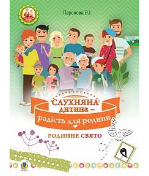 Слухняна дитина - радість для родини: родинне свято: для дітей молодшого шкільного віку