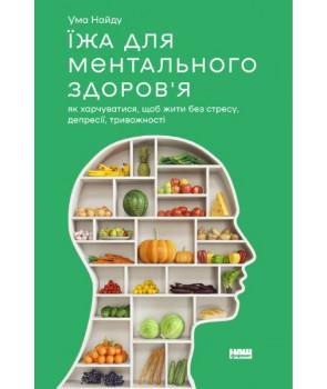 Їжа для ментального здоров'я. Як харчуватися, щоб жити без стресу, депресії, тривожності