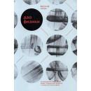 Дао физики. Исследование параллелей между современной физикой и восточной философией