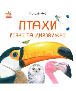 Птахи різні та дивовижні