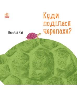 Куди поділася черепаха?