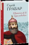 Святополк ІІ Ізяславович