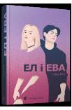 Ел і Ева