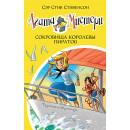 Агата Мистери. Сокровища королевы пиратов. Книга 26