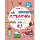 Математика с машинками. 2-3 года