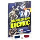 Космос/3D-энциклопедия