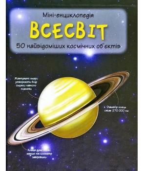 Всесвіт. Міні-енциклопедія