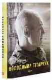 Володимир Тітарчук