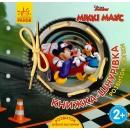 Disney. Міккі Маус та круті перегони. Розвиток логіки
