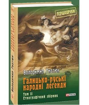Галицько-руські народні легенди: етнографічний збірник: Т. 2