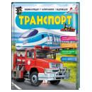 Транспорт. Енциклопедія у запитаннях та відповідях