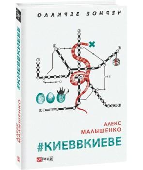 #Киеввкиеве