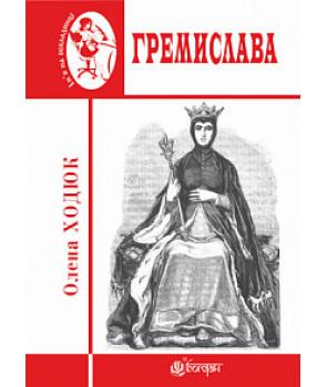 Гремислава
