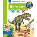 Чому? Чого? Навіщо? Динозаври. Інтерактивна книжка
