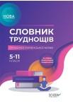 Словник труднощів сучасної української мови. 5-11-й класи