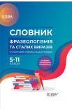 Словник фразеологізмів та сталих виразів сучасної української мови. 5-11 клас